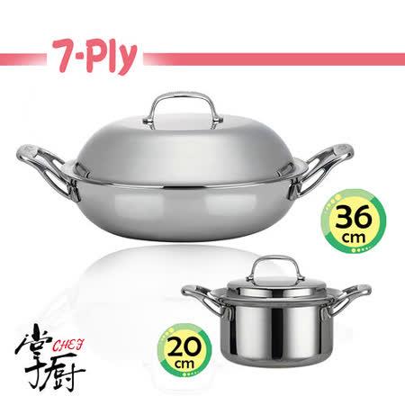 【掌廚】36cm LORETTA七層複合金中華鍋+20cm LORETTA七層複合金雙柄原味鍋