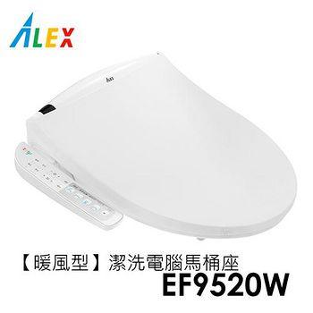 ALEX 電光 暖風型 潔洗電腦馬桶座 EF9520W (不含安裝)