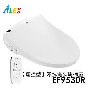 ALEX 電光 遙控型 潔洗電腦馬桶座 EF9530R (不含安裝)