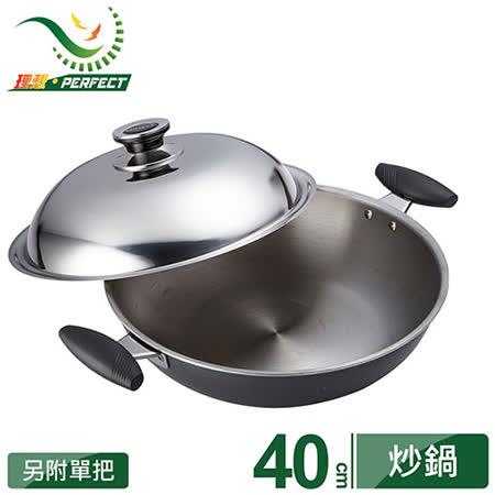 《PERFECT‧理想》鈦合金七層複合鋼炒鍋-40cm