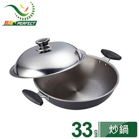 《PERFECT‧理想》鈦合金七層複合鋼炒鍋-33cm