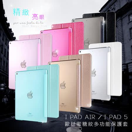 APPLE 蘋果 Pad Air / iPad 5 清透蜜糖紋 超薄三折保護套 平板皮套