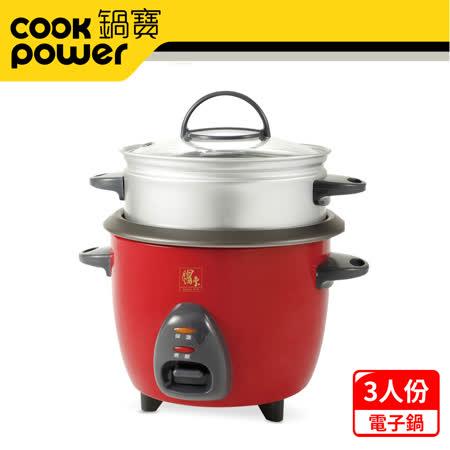 鍋寶電子鍋(3人份)RCO-3000