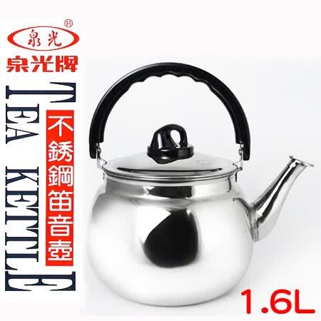 [百貨通]16CM 泉光不銹鋼笛音茶壺-1L 大容量開水壺泡茶壺