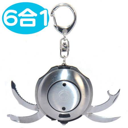多功能 巨蟹鑰匙扣 隨身雙 和 太平洋工具(6合1)
