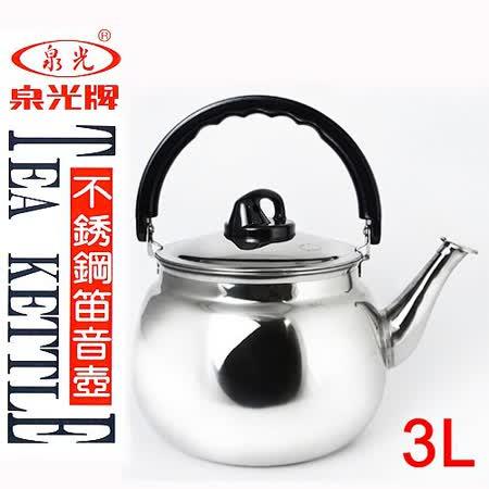 [百貨通]20CM 泉光不銹鋼笛音茶壺-3L 大容量開水壺泡茶壺