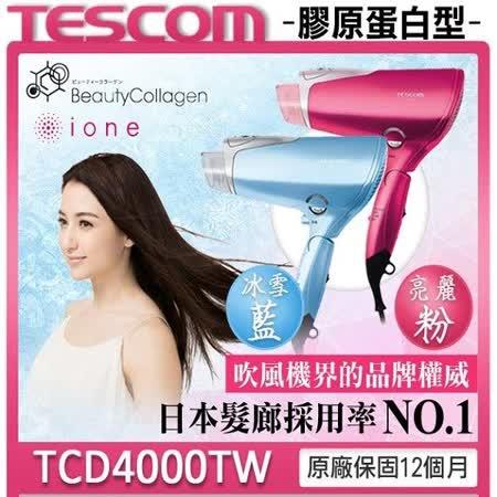 TESCOM TCD4000TW TCD4000 美髮膠原蛋白吹風機 負離子吹風機 群光公司貨