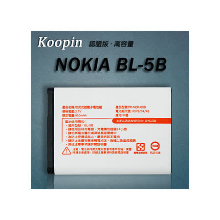 Koopin 諾基亞 NOKIA BL-5B 認證版高容量防爆鋰電池
