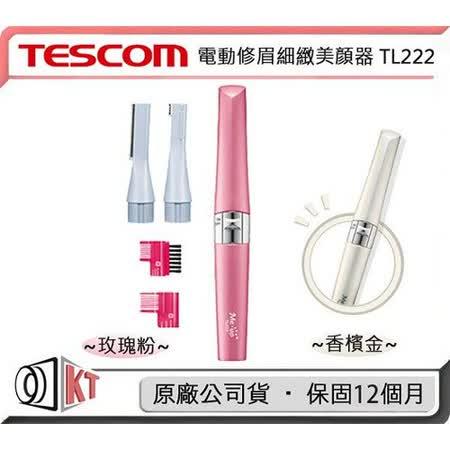 TESCOM TL222 電動修眉細緻美顏器  公司貨 保固12個月
