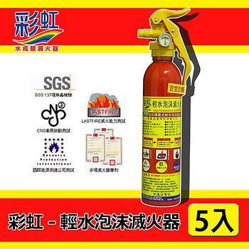 彩虹 專業水成膜無毒迷你型滅火器 各類火源適用 5入 CNS/SGS/唯一多國專利認證