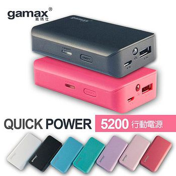 gamax 嘉瑪仕 5200mAh馬卡龍色行動電源 PT-517A
