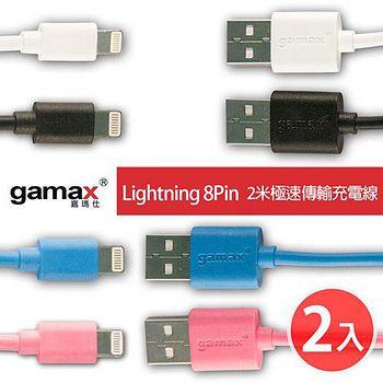 gamax 嘉瑪仕 APPLE 8Pin 2米極速傳輸充電線 (2入) (iPhone6/6plus/5/5s)