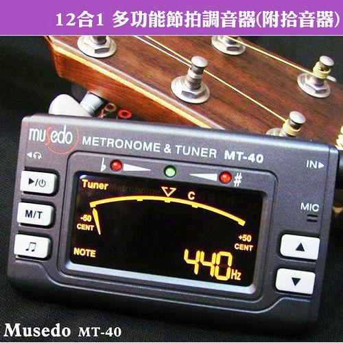 ~美佳音樂~Musedo MT~40 烏克麗麗吉他貝斯烏克麗麗小提琴全音域 12合1多 節