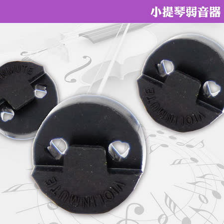 【美佳音樂】小提琴弱音器-圓型(1入)