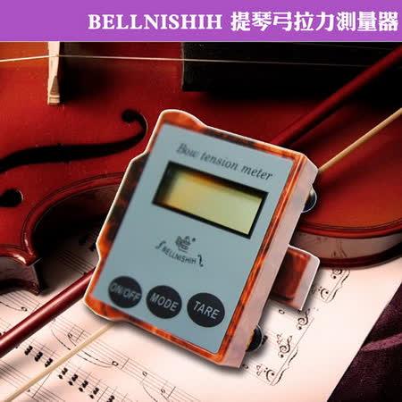 【美佳音樂】BELLNISHIH 提琴弓拉力測量器
