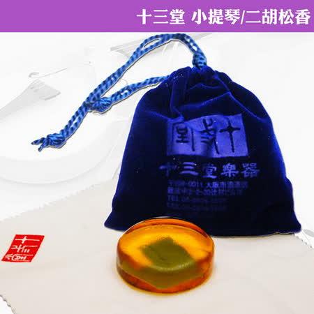【美佳音樂】十三堂 Rosin 003 小提琴/二胡 松香 日本製造