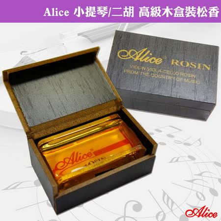 【美佳音樂】Alice 小提琴/二胡 高級木盒裝松香