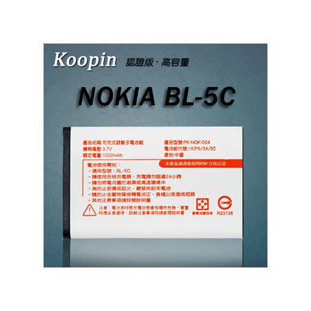 Koopin 諾基亞 NOKIA BL-5C/BL-5CB/BL-5CA 認證版高容量防爆鋰電池