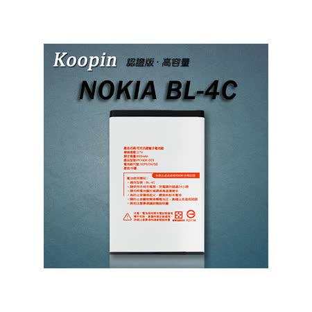 Koopin 諾基亞 NOKIA BL-4C 認證版高容量防爆鋰電池