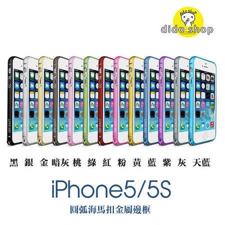 蘋果 APPLE iPhone 5/5S 手機保護殼 金屬框 YC051