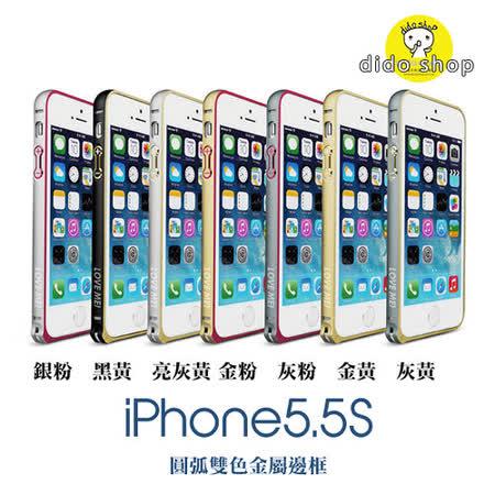 蘋果 APPLE iPhone 5/5S 手機保護殼 金屬框 YC007