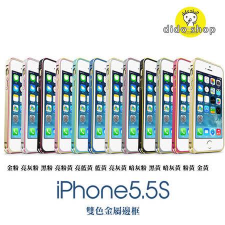 蘋果 APPLE iPhone 5/5S 手機保護殼 雙色金屬邊框 YC006