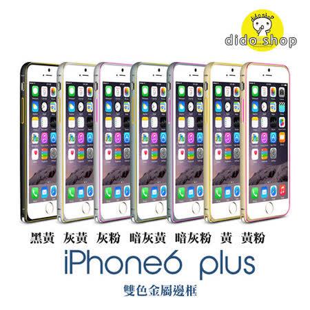 蘋果 APPLE iPhone 6 plus / 6S Plus 手機保護殼 雙色金屬邊框 YC072