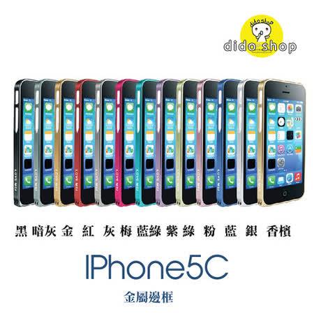 蘋果 APPLE iPhone 5C 手機保護殼 金屬框 YC001