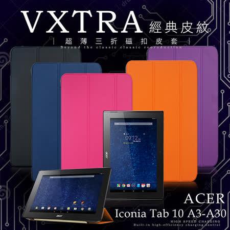 VXTRA 宏碁 Acer Iconia Tab 10 A3-A30 經典皮紋超薄三折保護套 平板皮套
