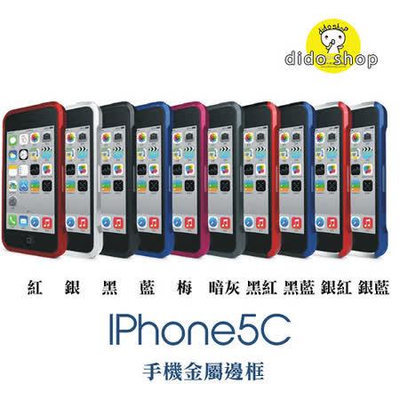 蘋果 APPLE iPhone 5C 手機保護殼 金屬框 YC002