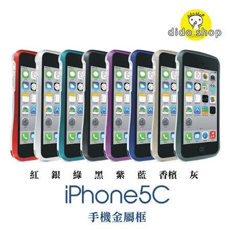 蘋果 APPLE iPhone 5C 手機保護殼 金屬框 YC004