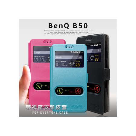 VXTRA 明基 BenQ B50 髮絲紋雙視窗支架 手機皮套