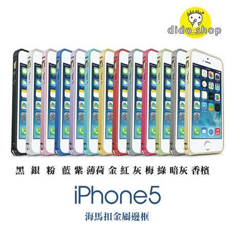 蘋果 APPLE iPhone 5 / 5S 手機保護殼 海馬扣金屬邊框 YC070