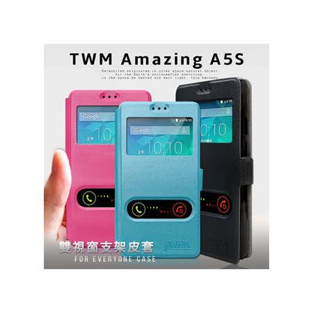 VXTRA 台灣大哥大 TWM Amazing A5S 髮絲紋雙視窗支架皮套