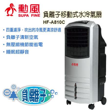 SUPA FINE 勳風負離子移動式水冷氣扇 (HF-A810C)