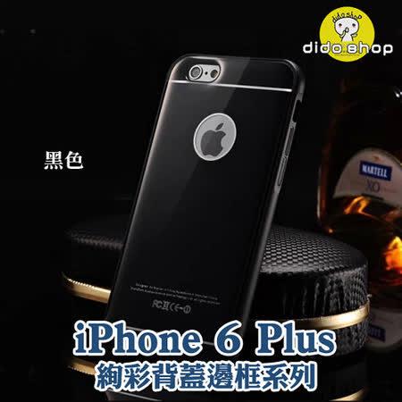 蘋果 APPLE iPhone 6 Plus / 6S Plus 手機保護殼 絢彩背蓋邊框系列 XN115