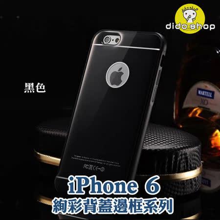 蘋果 APPLE iPhone 6 / 6S 4.7 吋手機保護殼 絢彩背蓋邊框系列 XN116