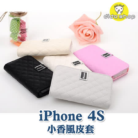 APPLE iPhone 4S 掀蓋式小香風手機皮套 手機殼 矽膠殼 XN005