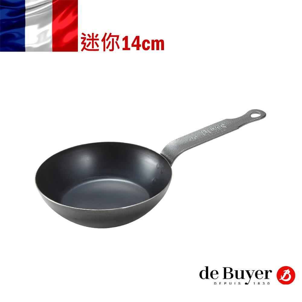 法國~de Buyer~畢耶鍋具~原礦里昂系列~迷你平底極輕炒鍋14cm