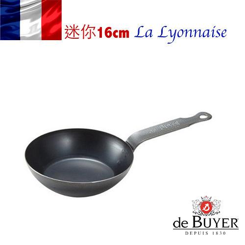 法國~de Buyer~畢耶鍋具~原礦里昂系列~迷你深煎炒鍋16cm