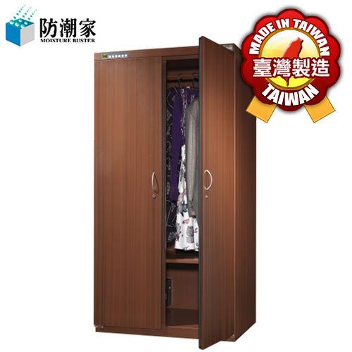 【防潮家】967公升高質感手工木紋防潮衣櫃/衣櫥(WD-1000CA)