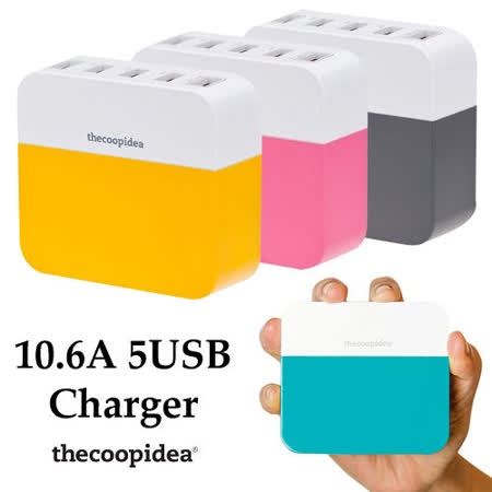 thecoopidea Power Block 5埠 USB充電器