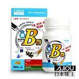 日本味王 即期特賣日本味王男用維生素B群加強錠60粒(250毫克/粒) 盒