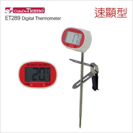 Tiamo ET289 速顯電子溫度計(附電池) 白色 HK0444W