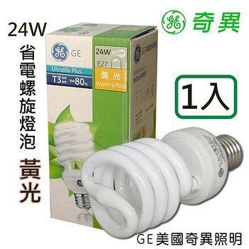 奇異 T3-24W省電燈泡1入 黃光