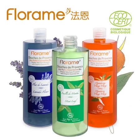 【Florame法恩】沐浴膠1L 買二送一