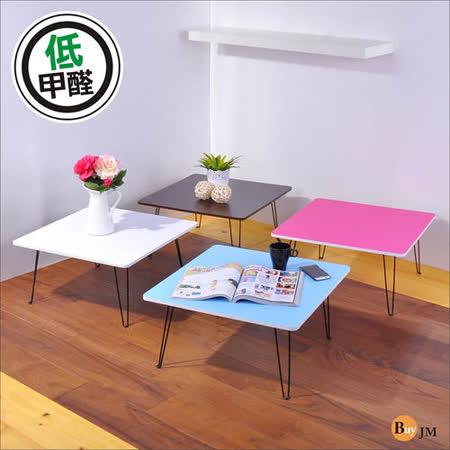 BuyJM低甲醛防潑水折腳茶几桌(60*60公分)