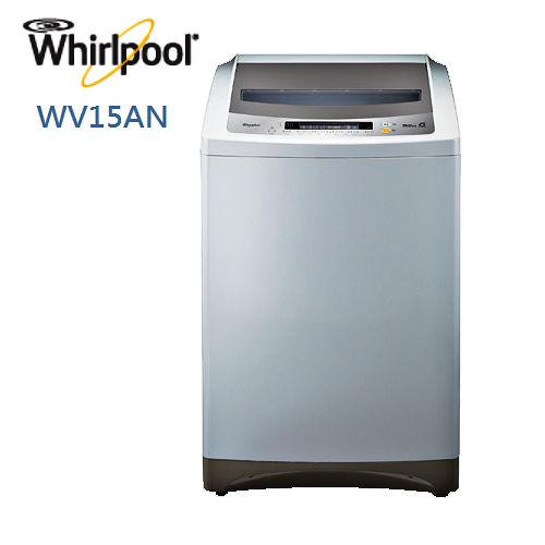 Whirlpool 惠而浦 創.易生活直立系列 15公斤洗衣容量(WV15AN) 含基本安裝