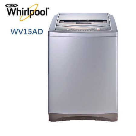 Whirlpool 惠而浦 創.易生活直立系列 15公斤洗衣容量(WV15AD) 送基本安裝