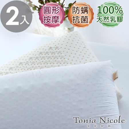 Tonia Nicole 東妮寢飾 圓形按摩乳膠枕(2入)